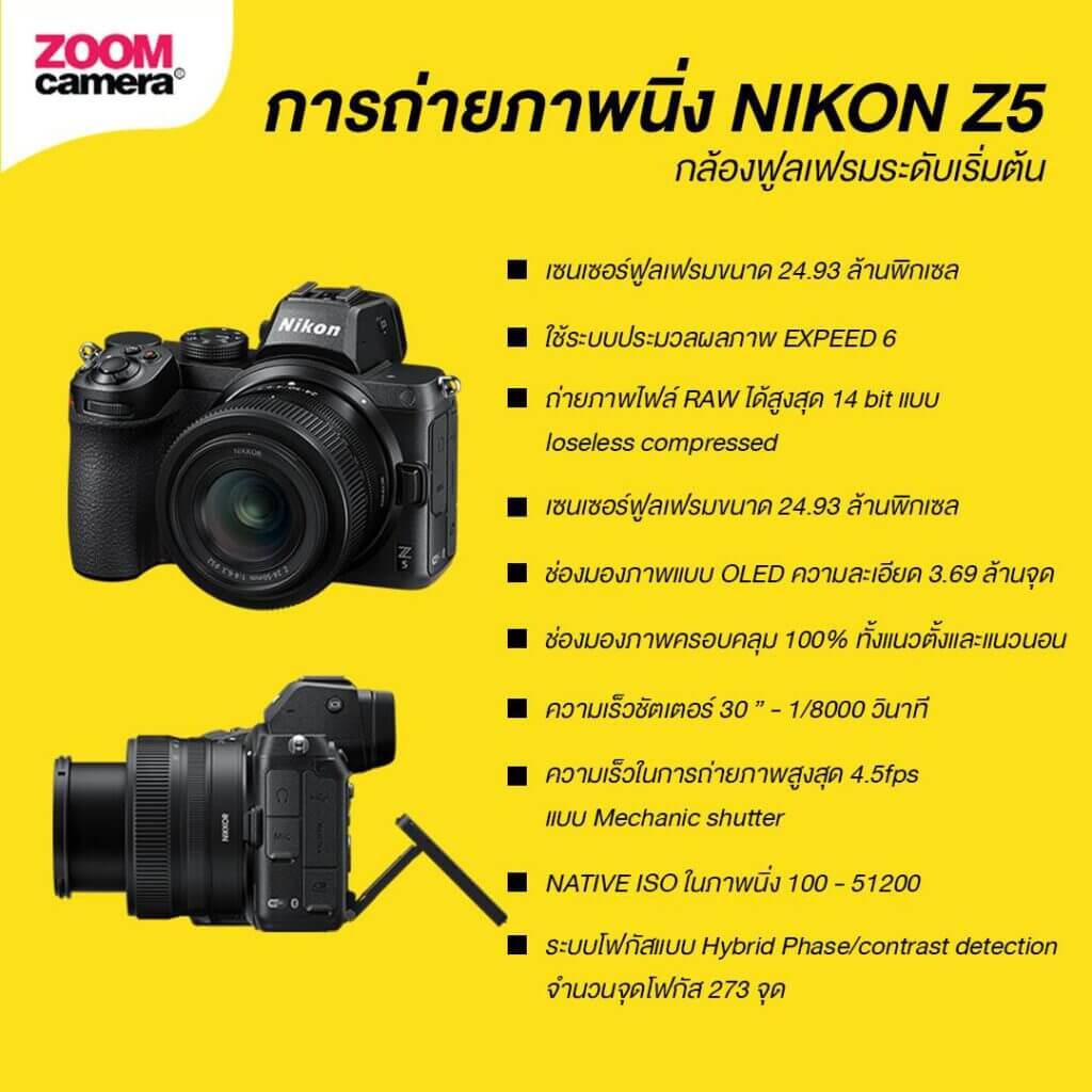 Nikon Z5 ภาพนิ่ง