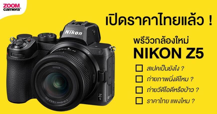 Nikon-Z5 ราคาไทย