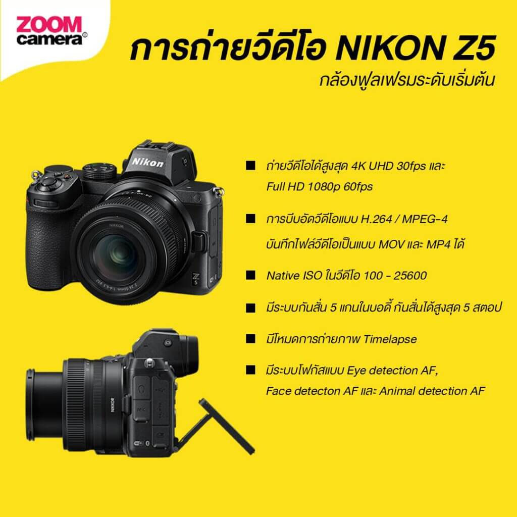 Nikon Z5 วีดีโอสเปค