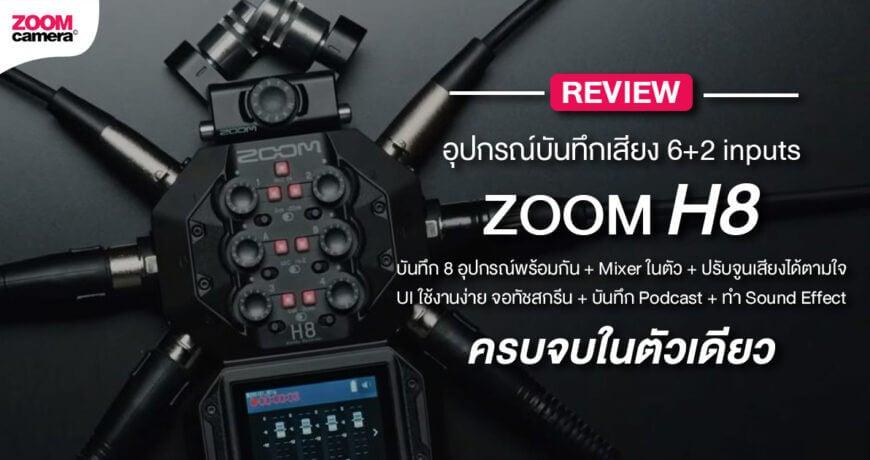 Zoom-H8_Web-Landing-thumbnail