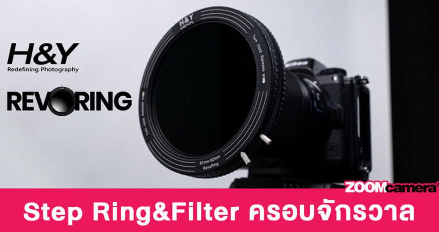 revoring seo cover