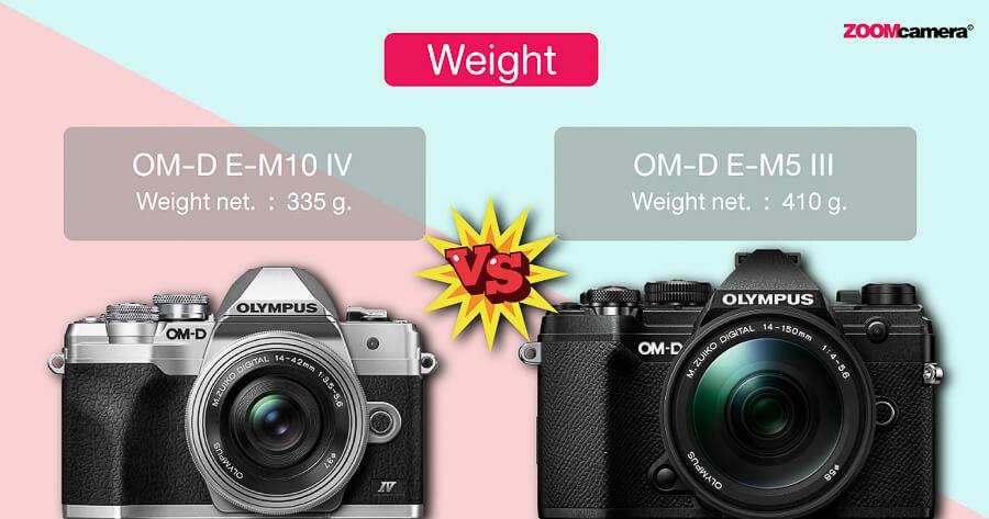 เปรียบเทียบ Olympus OM-D E-M10 IV vs Olympus OM-D E-M5 III น้ำหนัก