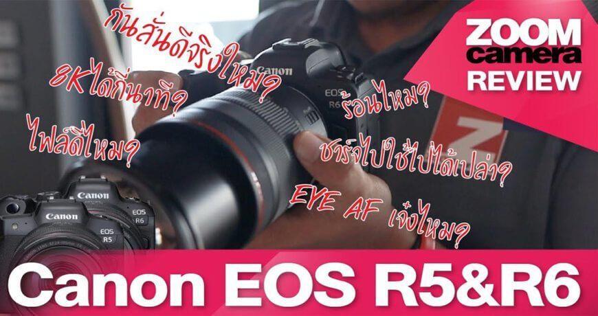 Canon-EOS-R5-and-R6-review