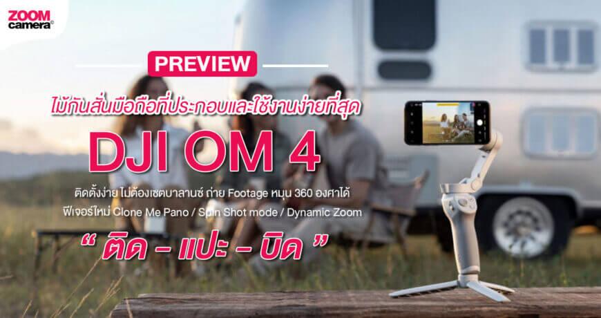 DJI-OM-4-Website-Thumbnail