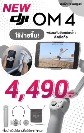 DJI-Osmo-mobile-4_New-270x428