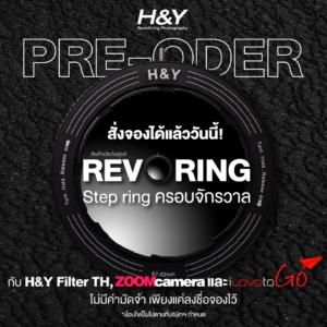 Pre order HY RevoRing HYPage