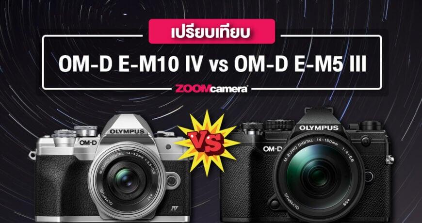 เปรียบเทียบ Olympus OM-D E-M10 IV