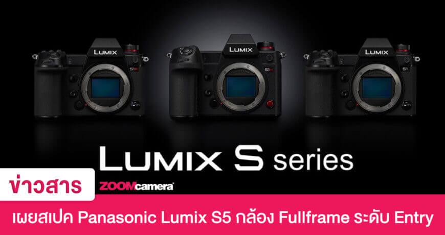 สเปค Panasonic lumix s5