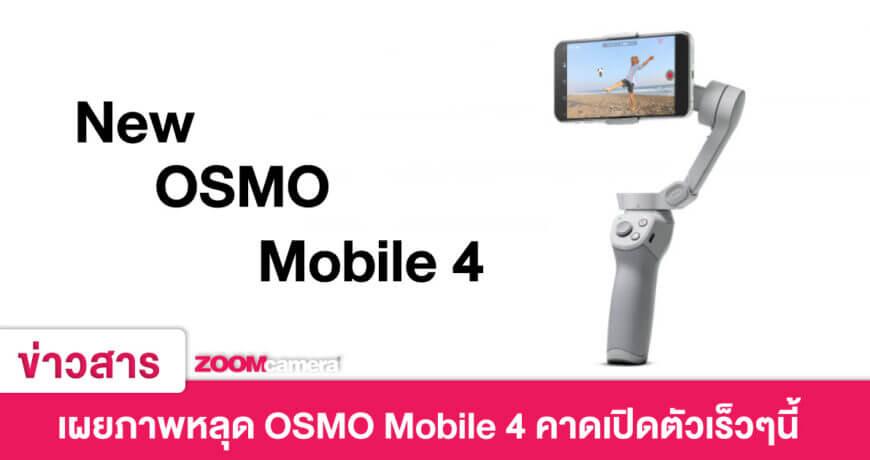 leak-osmo-mobile-4