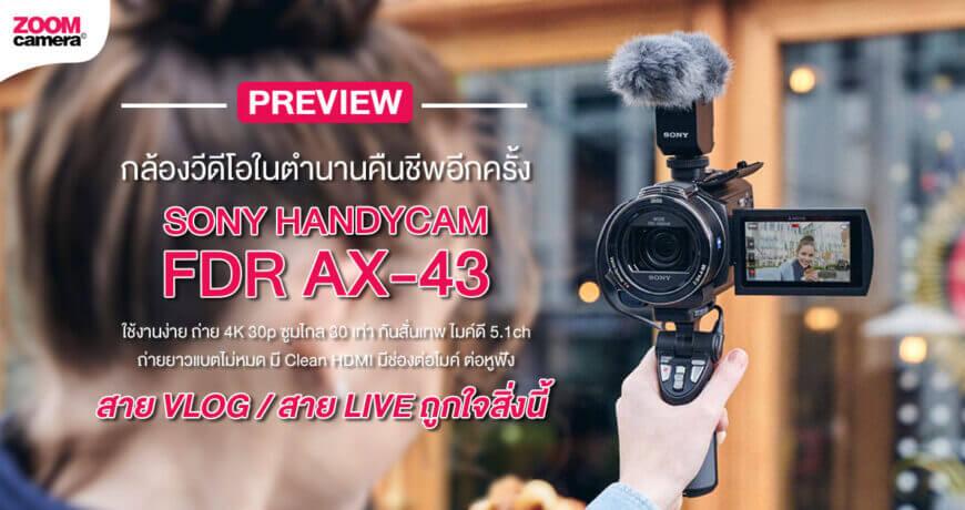 sony-handycam-AX43_Advetorial-Thumbnai