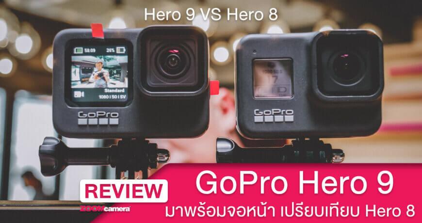 GoPro Hero 9 มาใหม่พร้อมจอหน้า เปรียบเทียบ hero 8 มีไรใหม่บ้าง
