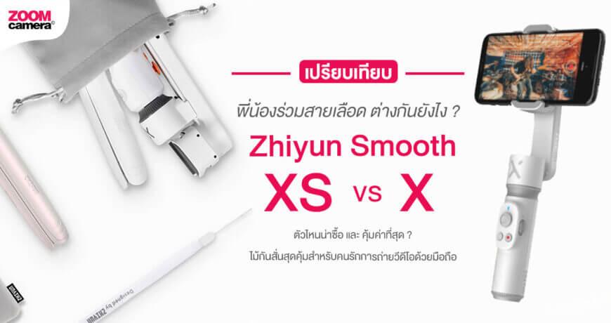 Zhiyun-Smooth-Xs-vs-Zhiyun-Smooth-X_ver2