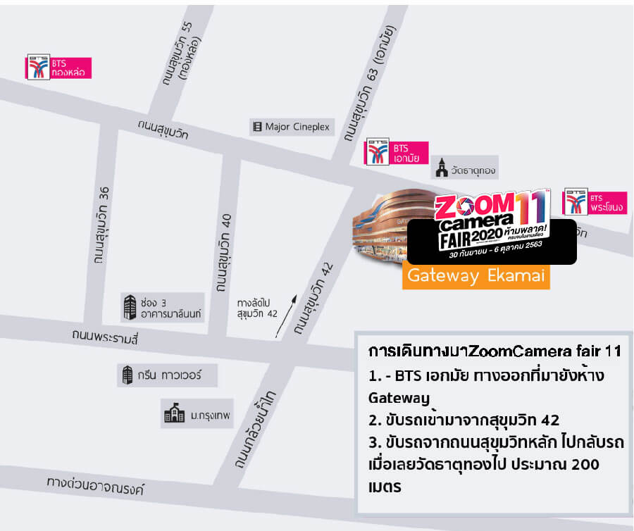 ZoomCamera-fair-11_แผนที่การเดินทาง