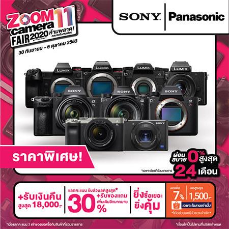 ZoomFair GroupBanner All 02 Sony Panasonic