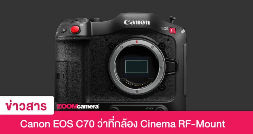 canon-eos-c70