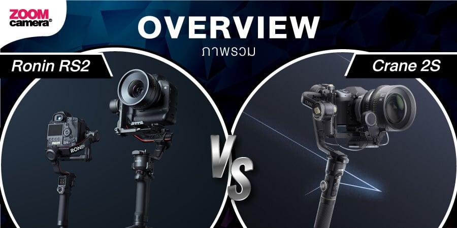 DJI Ronin RS2 vs Zhiyun 2S zoomcamera 0