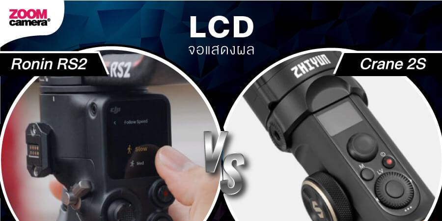 DJI Ronin RS2 vs Zhiyun 2S zoomcamera 3