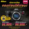 10.20 Nikon Z6ii Pre Order 1080x1080 1