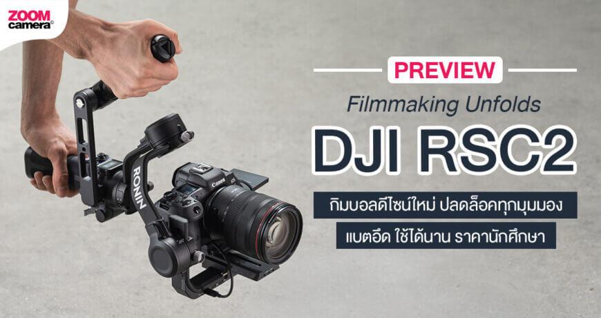 DJI-RSC2-landing-thumbnail