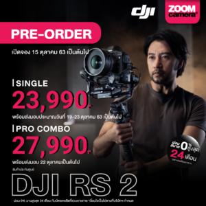 DJI Ronin RS 2 เปิดราคา จอง 1