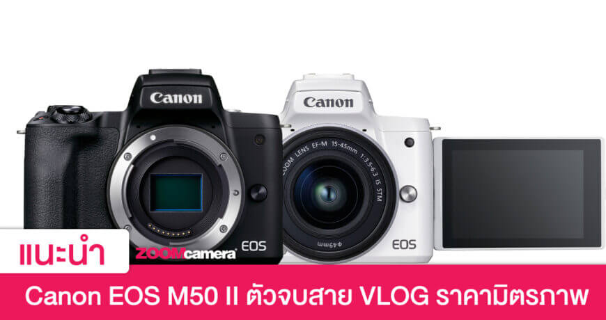 preview-canon-eos-m50-ii