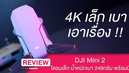DJI mini 2 รีวิว