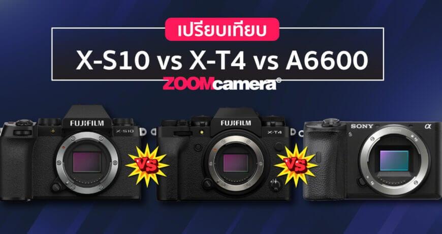 เปรียบเทียบ-fujifilm-x-s10