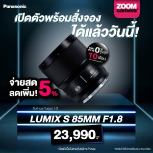 11.20 Pre Order Lumix S 85mm F1.8 1080x1080 1