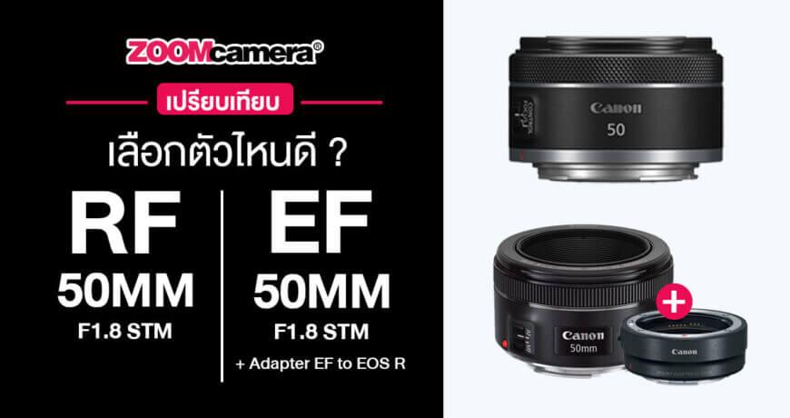 Canon-RF-50mm-F1.8-STM-+-EF-50mm-F1.8-STM