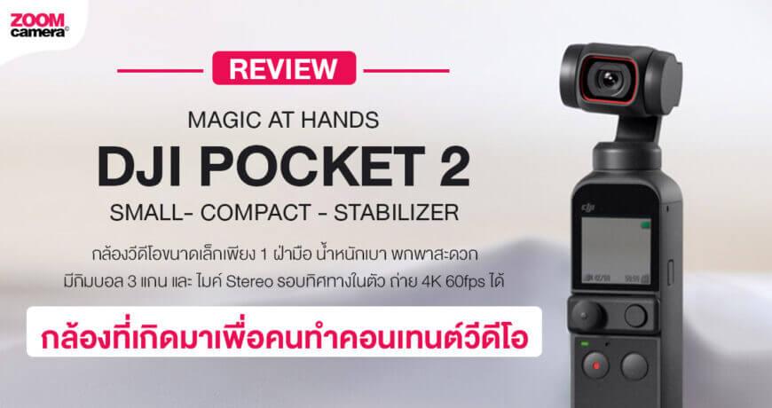 DJI-osmo-pocket-2_review