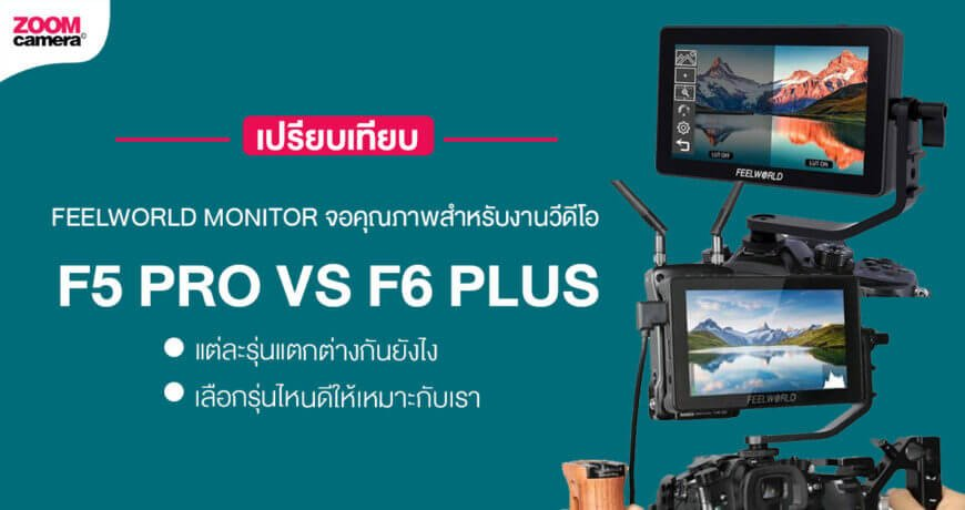 Feelworld-F5-pro-vs-Feelworld-F6-plus