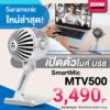 Saramonic SmartMic MTV500 New