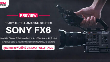 Sony-FX6-Cinema-Fullframe