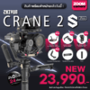 Zhiyun Crane 2S Pro NEW