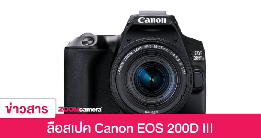 canon eos 200d iii