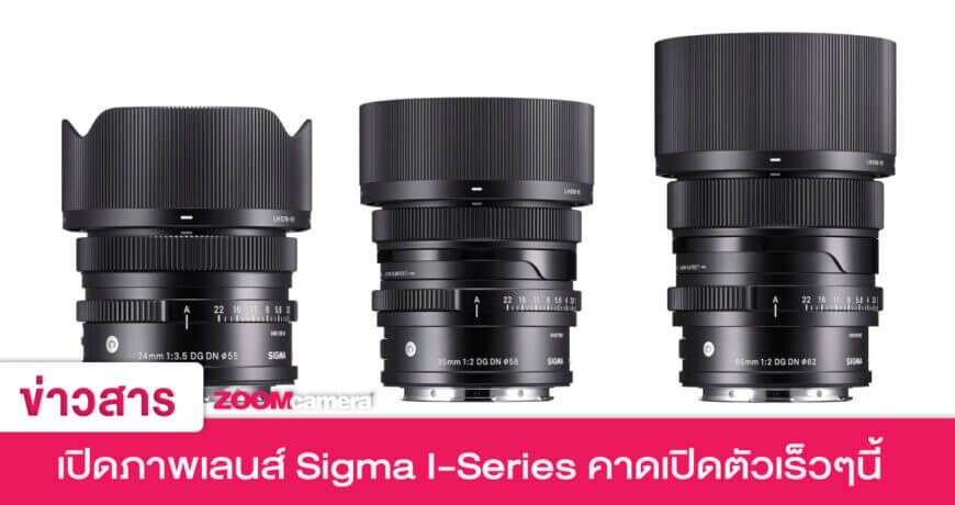 sigma-i-series