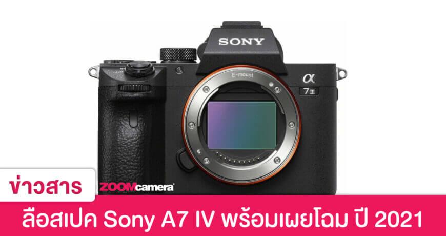 leak-sony-a7-iv