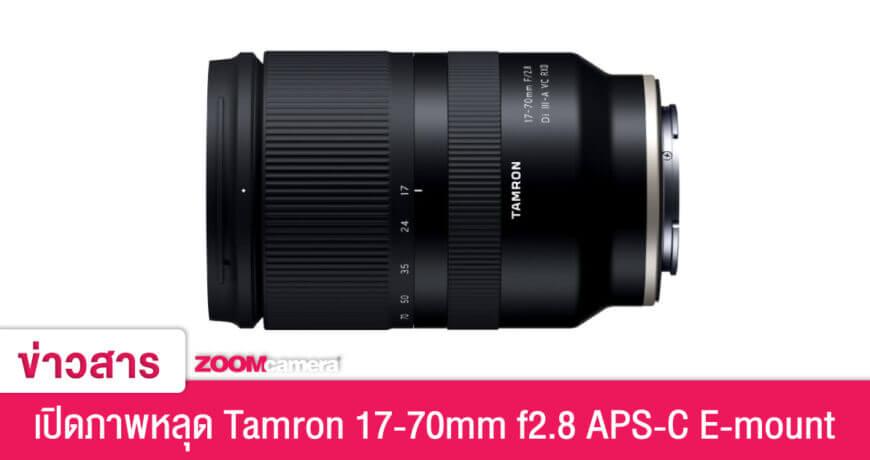 tamron-17-70mm-apsc-e-mount
