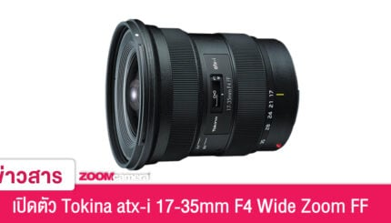 tokina-17-35-f4-fullframe
