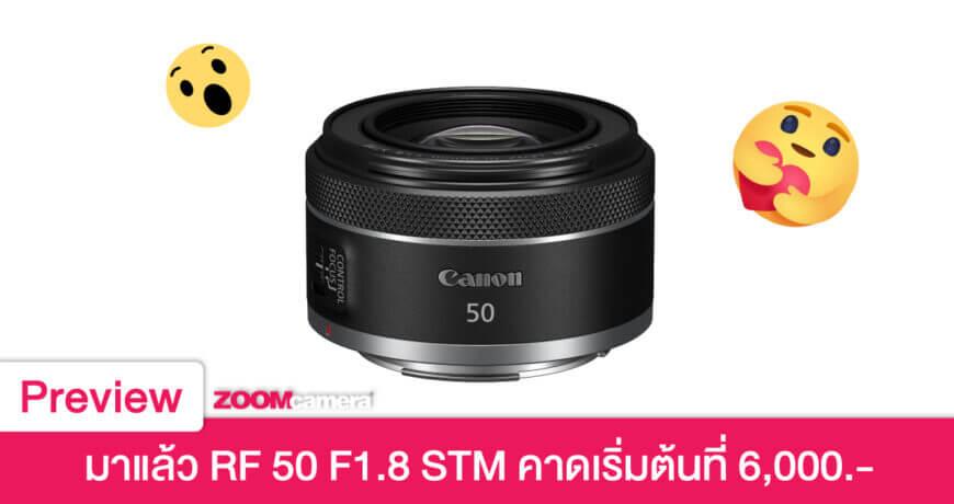 canon rf 50 f1.8 stm