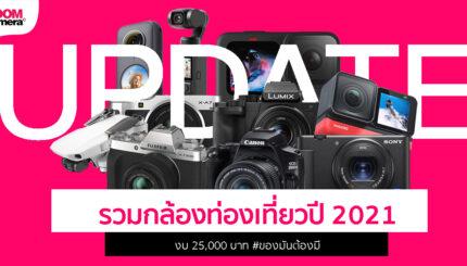 รวมกล้องท่องเที่ยวปี-2021