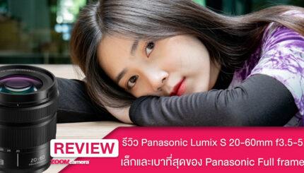 รีวิว Panasonic Lumix S 20-60mm f3.5-5.6 Lens Cover