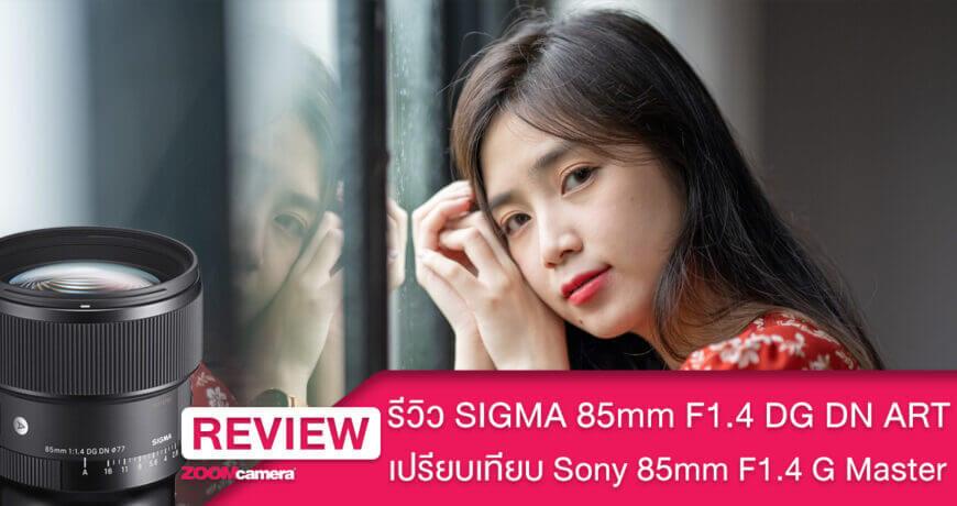รีวิว SIGMA 85mm F1.4 DG DN ART for Sony