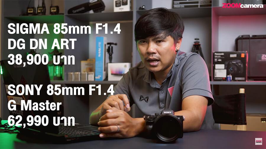 รีวิว SIGMA 85mm F1.4 DG DN ART for sony ราคา