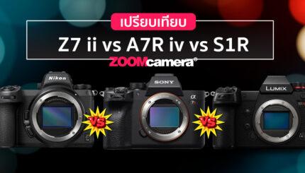 เปรียบเทียบ-Nikon-Z7ii-A7Riv-S1R-Cover