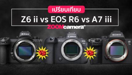 เปรียบเทียบ Nikon Z6 II