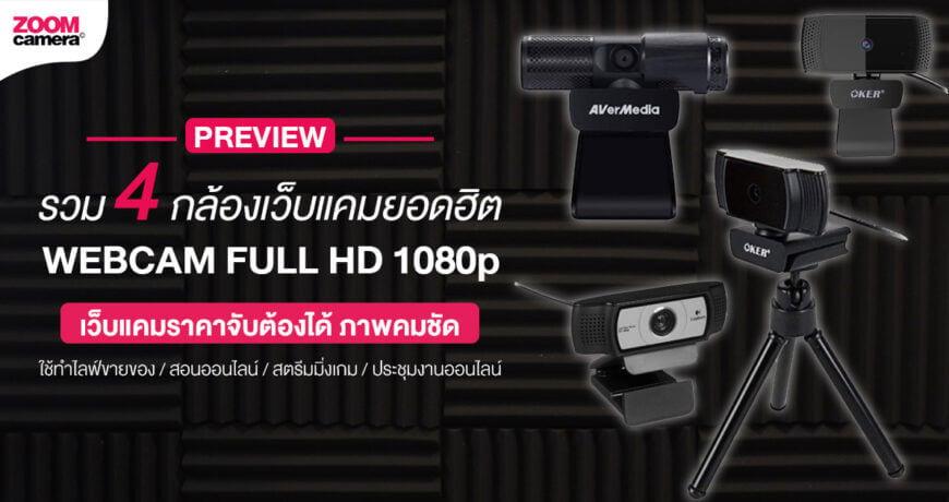 รวม 4 กล้องเว็บแคม (Webcam) 1080p Full HD คุณภาพดี ภาพคมชัด ราคาถูก