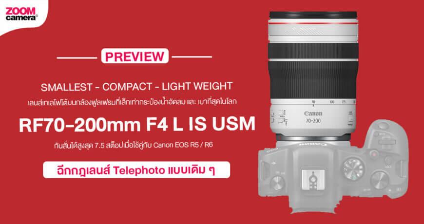 canon-rf-70-200mm-f-4-l-is-usm-web-thumbnail