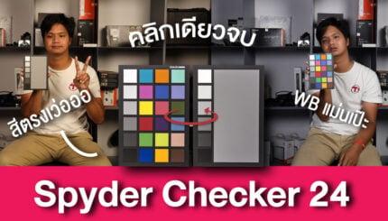 review-spyder-checker-24
