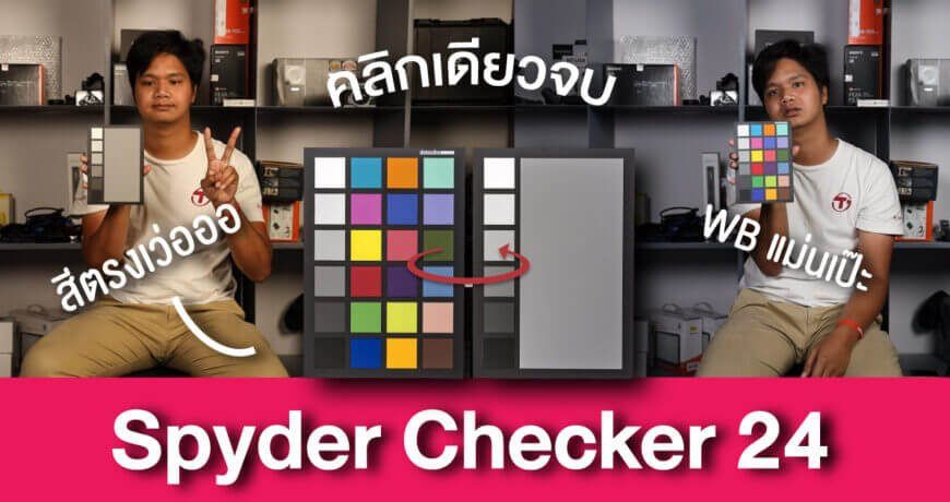 review-spyder-checker-24